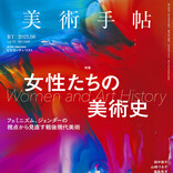 フェミニズムやジェンダーの視点から「女性アーティスト」を考える『美術手帖』8月号で「女性たちの美術史」特集!