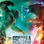 【映画ランキング】『ゴジラvsコング』初登場首位! 初日から3日間で興収6億超