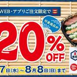 かっぱ寿司、WEBまたはアプリからの注文で対象メニューが20%OFF