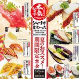 うなぎ・かつおに変わりダネも! かっぱ寿司が夏の絶品ネタを大放出
