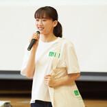 綾瀬はるか、小学校イベントにサプライズ登場「実際に講義を聞いて…」