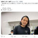 """尼神インター誠子、""""公開プロポーズ""""ひと月前の意味深ツイートに反響「目の前に…」"""