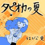 はるな愛、現代版歌謡曲「タピオカの夏」配信リリース&MV公開