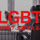 4つとも言えて当然!性的少数者【LGBT】何の略?全部言える?