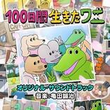 亀田誠治が手掛ける『100日間生きたワニ』オリジナルサウンドトラック配信リリース
