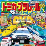 「トミカ」や「プラレール」、電車、はたらく車などのりもの好きな必見『トミカ・プラレールといっしょブック2021年夏号』!