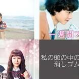 『僕の初恋をキミに捧ぐ』など、dTVが「七夕に観たい純愛作品」を発表