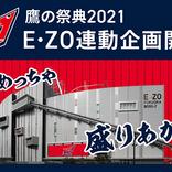 E・ZOが『鷹の祭典』連動企画! 鷹の祭典レプリカユニフォームをプレゼント
