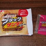 【激レア商品】パンにのせて焼くだけの「トースト専用ブラックサンダー」が美味い / 小平市・東京工場直営店