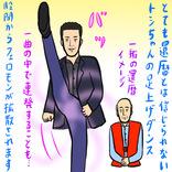 田原俊彦のライブに行って衝撃。還暦トシちゃんの生命力にワオ! 辛酸なめ子