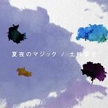 土岐麻子、「夏夜のマジック」リリックビデオ公開