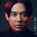 小出恵介、4年ぶりドラマ復帰 お酒の問題を解決に導く主人公に『酒癖50』7.15スタート