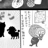 『犬と猫』第7巻の限定版付録が話題! 「即予約した」「また想像のナナメ上」