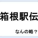 【クイズ】箱根駅伝って何の略だか言える?意外に知らない!