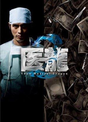 医龍DVD表紙Amazon画像