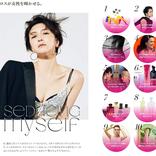 広末涼子が「女のエロスと魂」を語る 『VOGUE JAPAN』特設ページでインタビュー動画など様々なコンテンツを公開