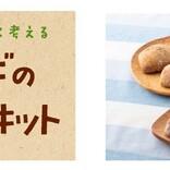 """敷島製パン、""""未来食""""を学ぶ「コオロギの食育パンキット」発売 - 自由研究コンテストも開催"""