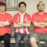 3人の南米サッカー留学芸人が語るハチャメチャ奮闘記「ずっと夢を持ってサッカーを続けてた」