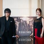 森川智之&甲斐田裕子、『バイオハザード』映像の進化に「実写のつもりでやっている」