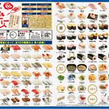 100種以上が食べ放題!かっぱ寿司が5日間限定で「汗かく夏も食べホー」開催