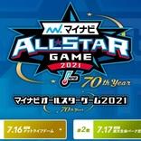田中将大投手は8年ぶり!『マイナビオールスターゲーム』の全出場選手が決定