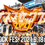 『イナズマロック フェス 2021』第一弾出演アーティストが発表 ももいろクローバーZ、MAN WITH A MISSIONらが決定