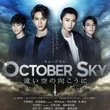 甲斐翔真、阿部顕嵐(7ORDER)ら出演の日本初演ミュージカル『October Sky-遠い空の向こうに-』メインビジュアルが解禁