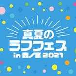 伝説的なあのライブが帰ってきた! 『真夏のラフフェスin森ノ宮2021』追加ラインナップ発表!