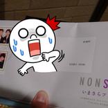 ノンスタ石田、七夕に届いた妻宛ての封筒にツッコミ!