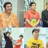 『がんばれ!TEAM NACS』大黒摩季、コロッケ、武田真治ら番組内企画の豪華出場者の顔ぶれが明らかに