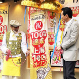 ワタミ「から揚げの天才」100店舗目をオープン 2年7カ月と日本最速記録更新!