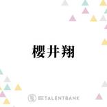 櫻井翔、自宅に呼んだことがある10代の後輩とは?「すごい下だと…」