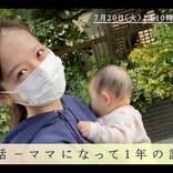 16歳現役JKママ・重川茉弥、10代で経験した妊娠・出産…苦悩や葛藤に迫る<普通の女子高生だったはずの私が 16才でママになって知ったことは、>