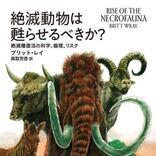 """恐竜やマンモスが闊歩する日はやってくるのか... """"絶滅動物の復活""""がもたらすメリットとリスク"""