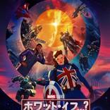 マーベル初のアニメシリーズ『ホワット・イフ…?』8.11配信 新予告&ビジュアル公開