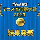 「モルカー」と「ウマ娘」が受賞!『ガジェット通信 アニメ流行語大賞2021上半期』投票結果発表