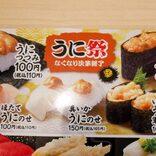 はま寿司のうにつつみ 過去の「見本と実物が違う疑惑」を完全払拭していた