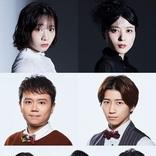 戸塚祥太(A.B.C-Z)主演舞台『フォーティンブラス』 能條愛未、矢島舞美らオールキャストが決定