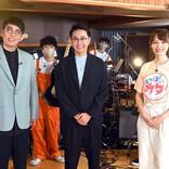 おぎやはぎがお送りする音楽番組っぽい新感覚バラエティ番組 「#っぽいウタ」7月17日(土)放送スタート!