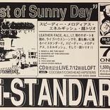 第15回「1994年7月12日& 17日:ジェイソンズのレコードが遂に発売!」