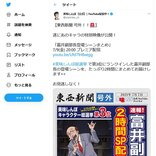 「美味しんぼ」の愛されキャラ・富井副部長の登場シーンを集めた2時間のスペシャル動画! YouTube公式で公開中