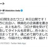 映画『100ワニ』の上田慎一郎監督「好意的な感想を書いてくれてる人に対してステマだ!とか絡むの本当にやめてくれよな」と苦言ツイート