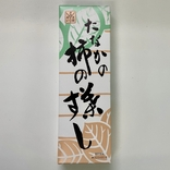 【奈良駅弁】「たなかの柿の葉寿司」は海のない土地ならではの知恵が詰まった名物 / 常温のままでも熟成された上品な味わいを堪能できる