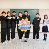 おかわり必至のコントをロングコートダディ・ニッポンの社長らがお届け! 『おかわりコント学園』
