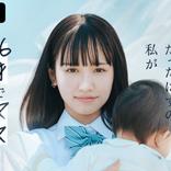 """母・妻・17歳現役JK…""""まや""""こと重川茉弥の本音に迫る"""