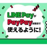 PayPay加盟店のLINE Pay連携は8月17日から! キャンペーンも開催