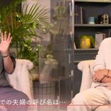 三浦翔平、妻・桐谷美玲からの呼び名「たまに…」 千鳥ノブもびっくり