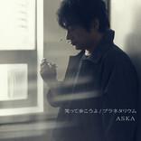 ASKA「笑って歩こうよ」のMVに、女優・尾野真千子が出演!