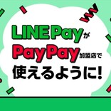PayPay加盟店で「LINE Pay」での支払いが可能に