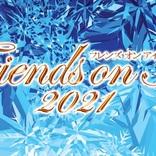 荒川静香プロデュース『フレンズオンアイス』開催決定! 宇野昌磨ら出演決定。チケットは7/17から先行販売